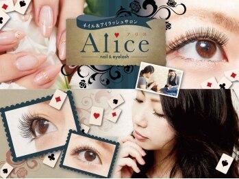 ネイルアンドアイラッシュ アリス(Alice)(東京都豊島区)