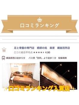 癒師の処 森家 綱島店/口コミランキング入賞店です!