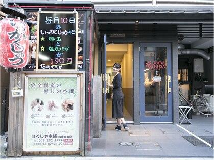 ほぐしや本舗 四条烏丸店の写真