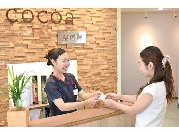 ココア整体院 春日井店(cocoa)(愛知県春日井市)