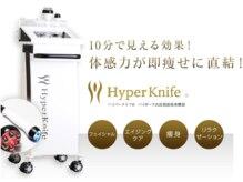 オーガニックサロン フロウ(flow)の雰囲気(釧路で稀少なハイパーナイフを導入しております!)