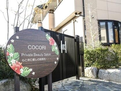 プライベートビューティーサロン ココリ(COCORI)の写真