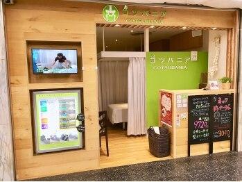 コツバニア 栄森の地下街店(愛知県名古屋市中区)