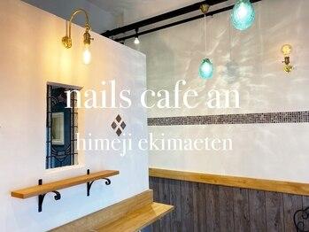 ネイルズカフェアン 姫路駅前店(nails cafe an)