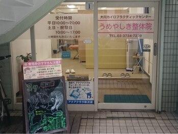 大川カイロプラクティックセンター うめやしき整体院/当院の玄関