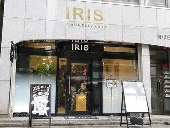 アイリス(IRIS)(東京都台東区)