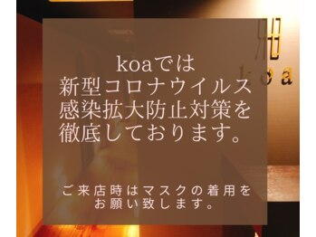 コア(koa)(大阪府大阪市北区)