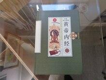 経絡漢方オイル整体院/中国最古の医学書「黄帝内経」