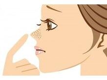 美顔 痩身アンドリンパ 推拿整体 ハンナ(HAN NA)の雰囲気(小鼻の気になる皮脂の汚れ、毛穴の黒ずみその場で解決!)