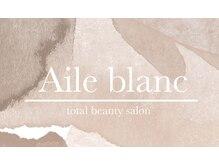 エールブラン(Aile blanc)の詳細を見る