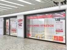 マタドールストレッチ JR名古屋駅店
