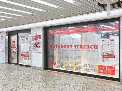 【1対1ストレッチ専門店】マタドールストレッチ JR名古屋駅店(名古屋/リラク)の写真