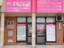 プリュネイル 真志喜店(Plu'nail)
