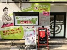 ここリラストレッチ 西小倉本店の雰囲気(カラフルな入口♪)