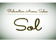 リラクゼーションアロマサロン ソル(sol)の雰囲気(*solとはラテン語で太陽*)