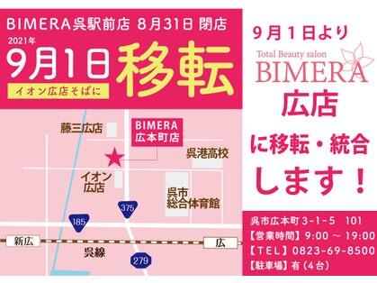 ビメラ 呉駅前店(BIMERA)の写真