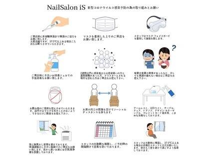 ネイルサロン イズ(NAIL SALON iS)の写真