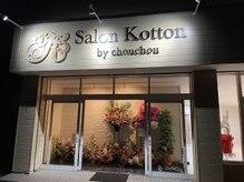 サロン コットン(Salon Kotton by chouchou)