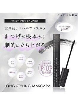 プティ アイビューティ 淀屋橋店(peTiT eyebeauty)/世界初★テラヘルツマスカラ取扱