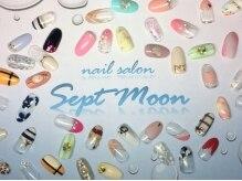 ネイルサロンセプトムーン(Sept Moon)