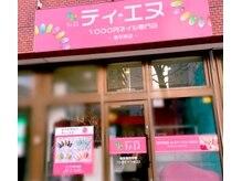 ティ-エヌ 南平岸店の雰囲気(平岸街道沿いの路面店です♪ゲオ、川浪歯科、POPLAR理容院並び)
