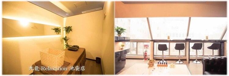 九龍 リラクゼーション 池袋店のサロンヘッダー