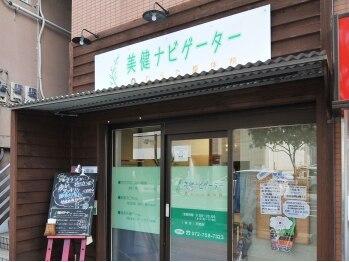 美健ナビゲーター むらた整体院(兵庫県川西市)