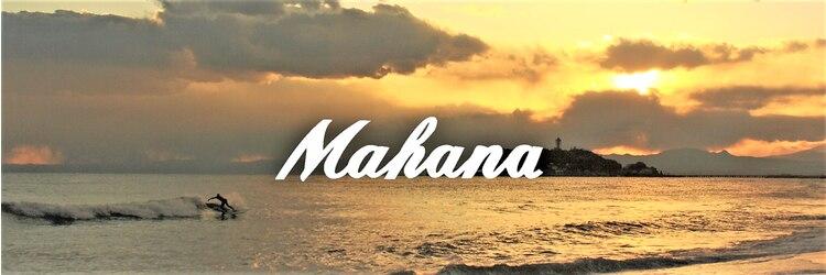 マハナ(Mahana)のサロンヘッダー