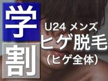 トータルビューティー ビューティーラウンジ 自由が丘(BeautyLounge)/U24メンズ学割 ひげ脱毛