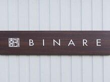 ビナーレ(BINARE)の詳細を見る