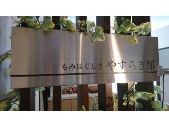 もみほぐし処 やすらぎ館 クロステラス盛岡店(岩手県盛岡市)