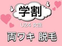 トータルビューティー ビューティーラウンジ 自由が丘(BeautyLounge)/U24学割 両ワキ脱毛