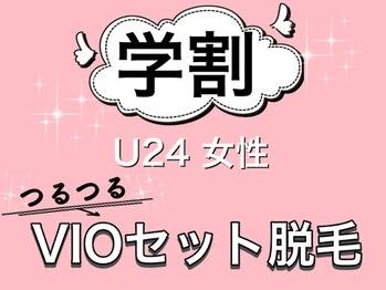 トータルビューティー ビューティーラウンジ 自由が丘(BeautyLounge)/U24学割 VIO脱毛