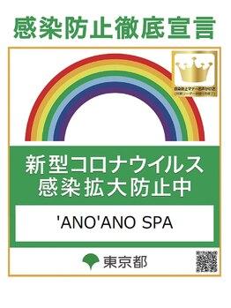 アノアノスパ('ANO'ANO SPA)/新型コロナ感染防止徹底宣言
