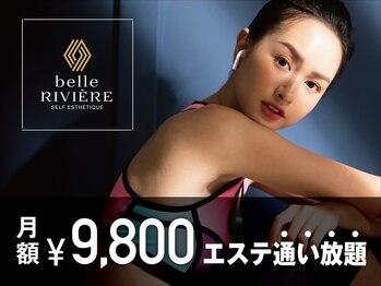 ベルリヴェール(belle RIVIERE)(香川県高松市)