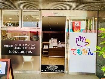 てもみん 三鷹駅南口店(東京都三鷹市)