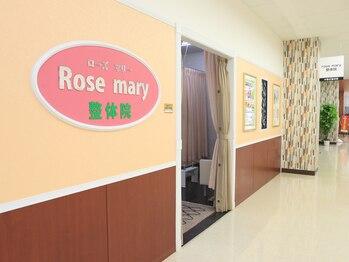 ローズマリー整体院(Rose mary)(埼玉県蓮田市)