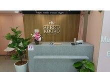 スピード小顔 銀座店(Speed小顔)