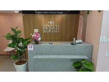 スピード小顔 銀座店(Speed小顔)(東京都中央区)