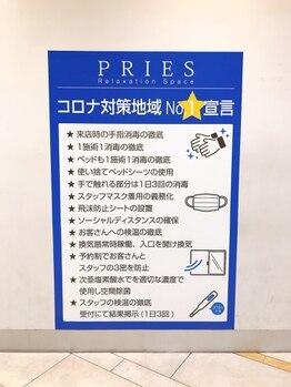 プリーズ 汐留店/コロナ対策地域NO.1宣言!