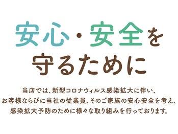 リラク イオンモール幕張新都心店(Re.Ra.Ku)(千葉県千葉市美浜区)