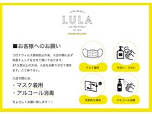 ルラ 池袋店(Lula Relaxatio&BrasilianWax)/新型コロナウイルス対策