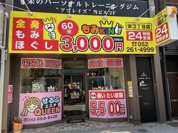 もみKING 栄3丁目店(愛知県名古屋市中区)