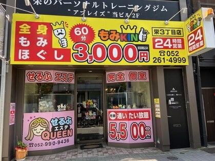 もみKING 栄3丁目店の写真