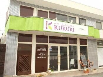 ククリ 東郷店(KUKURI)