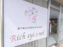 Rich eye & nail のこだわりポイント☆