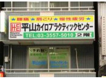 平山カイロプラクティックセンター練馬駅前院(東京都練馬区)