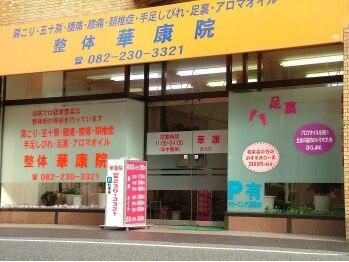 華康院 横川本店(広島県広島市西区)