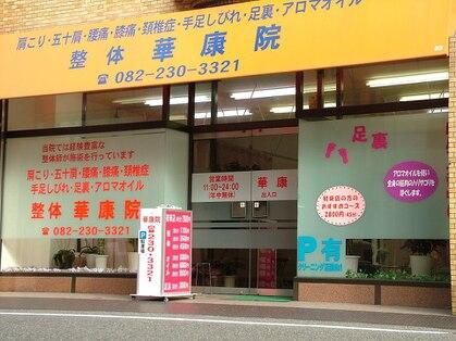 華康院 横川本店