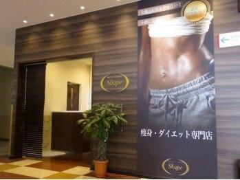 シェイプ 浜松本店(静岡県浜松市東区)